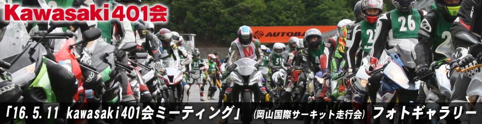 15.9.16 kawasaki401会ミーティング 岡山国際サーキット走行会 レポート