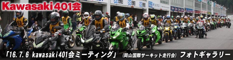 15.7.6 kawasaki401会ミーティング 岡山国際サーキット走行会 レポート