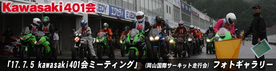 17.7.5 kawasaki401会ミーティング 岡山国際サーキット走行会 レポート