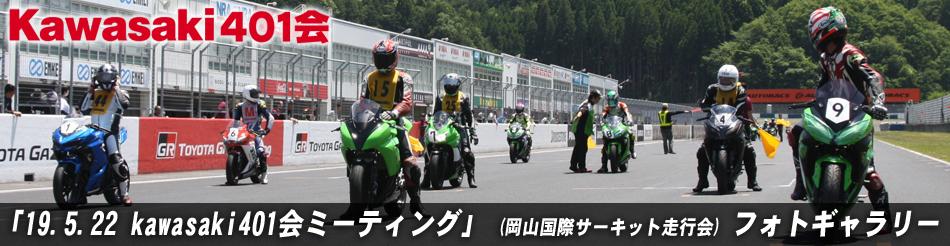 18.7.4 kawasaki401会ミーティング 岡山国際サーキット走行会 レポート